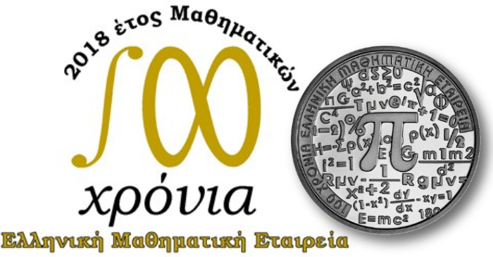 Greece-2018-€6-mathematics-centenary-header