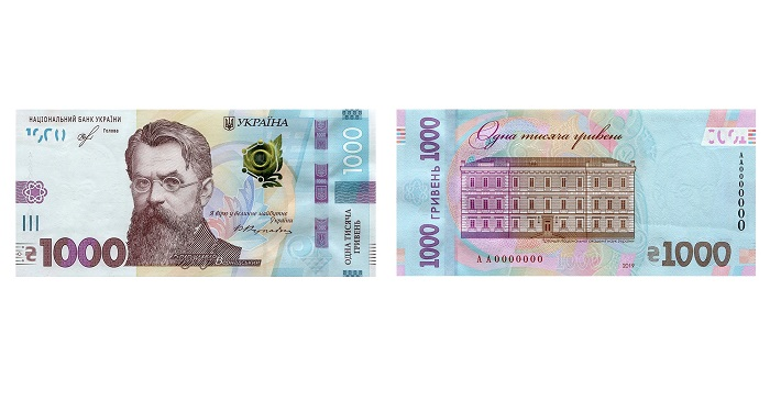 ukraine-2019-1000-Gr-pair-II-header