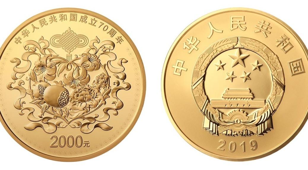 china-2019-70th-anniv-2000-yuan-pair