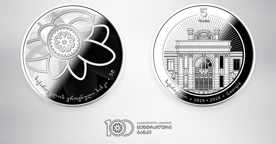 georgia-2019-5-lari-national-bank-anniv.-pair-1