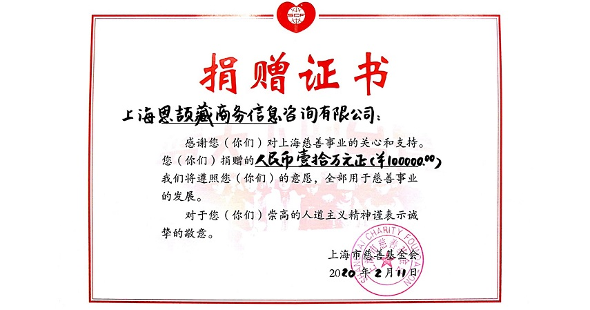 Donation-Fapiao-and-certificate2-thumb